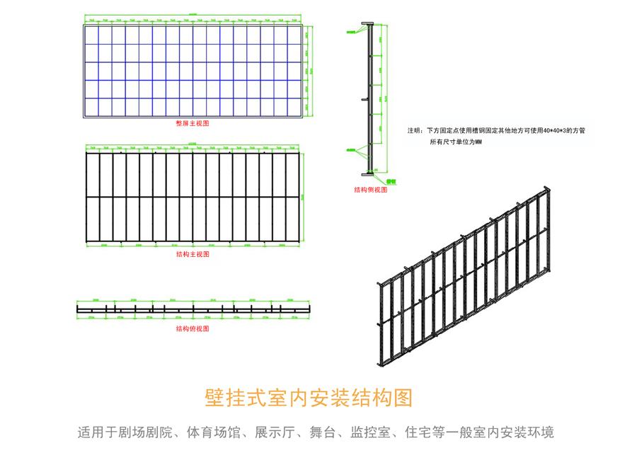 小间距p1.667 单元板安装结构图