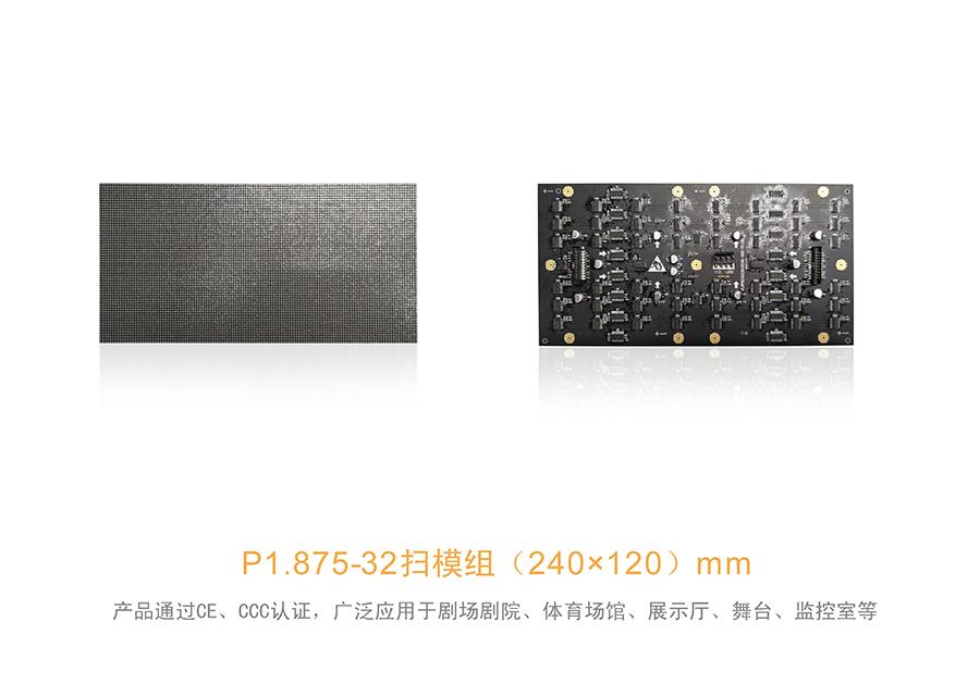 小间距p1.875单元板正反面