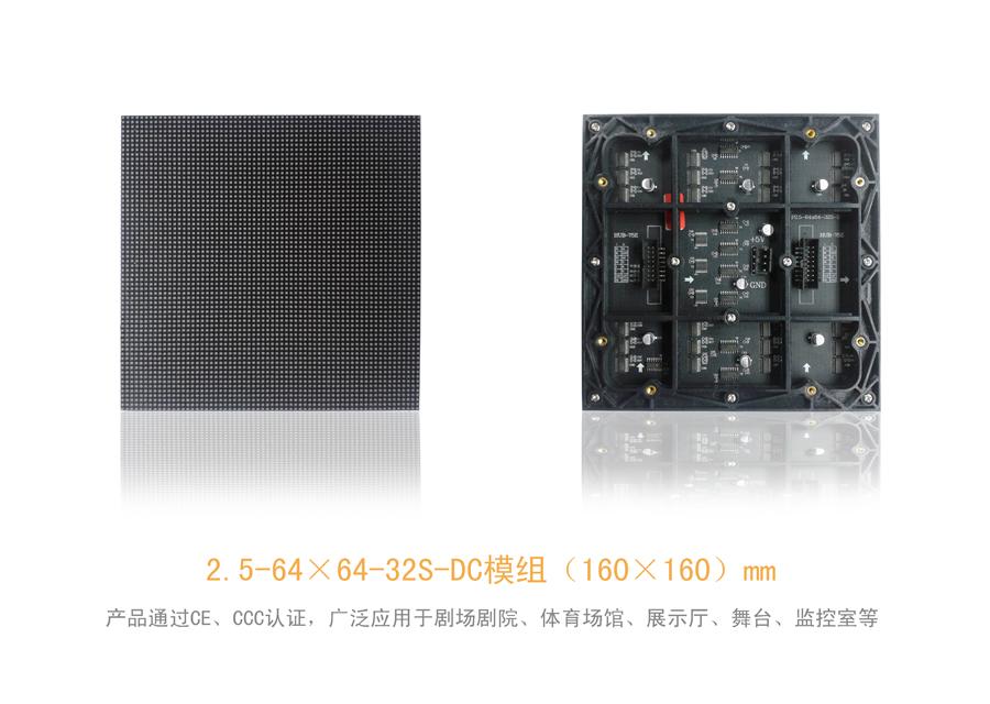 室内p2.5 单元板正面