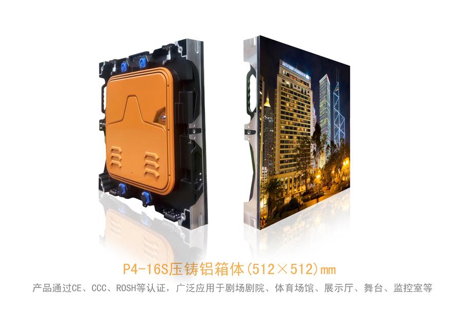 室内p4 压铸铝箱体