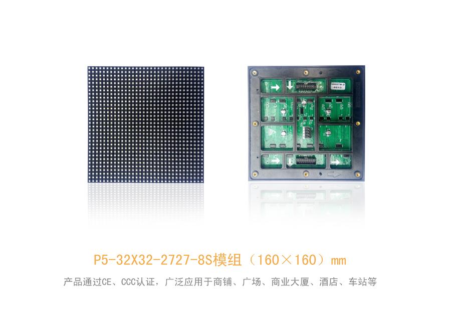 室外p5 单元板模组